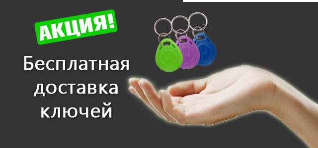 Бесплатная доставка ключей
