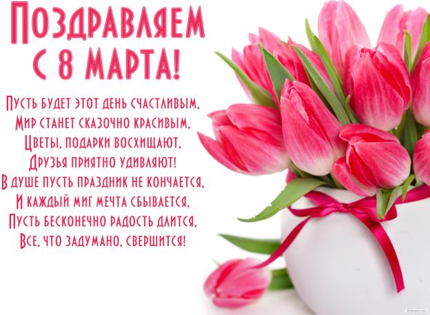 Дорогие женщины, компания «Ваш Домофон» поздравляет Вас с 8 Марта!